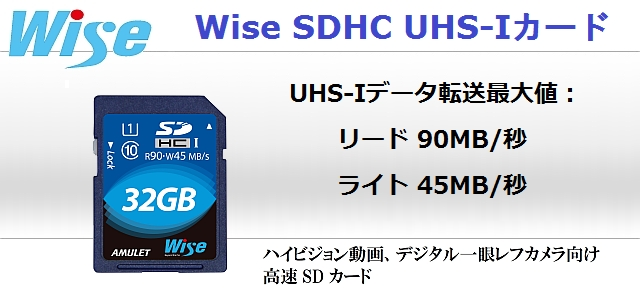 Wise SDHC UHS-Iカード- UHS-Iデータ転送最大値:リード90MB/秒、ライト45MB/秒