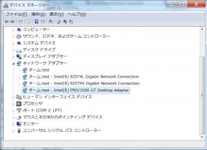ネットワークアダプタの表示