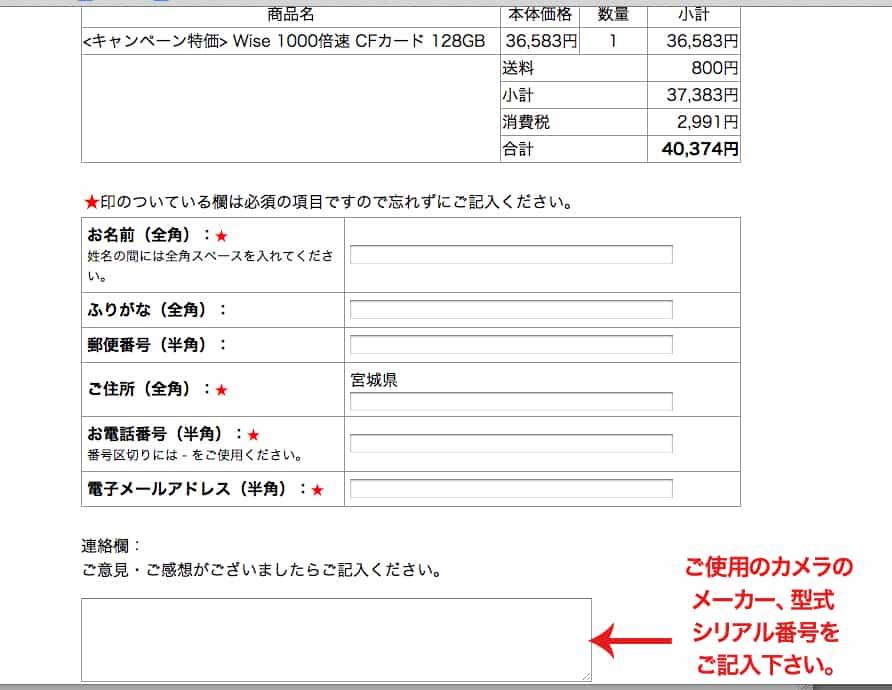 スクリーンショット(2015-06-04 16.12.46)